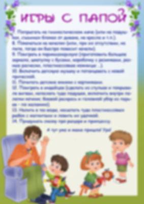 игры-с-папой-2.jpg