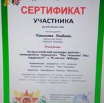 грамота Пашкова.jpg
