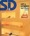 sd_cover.jpg