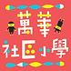 萬華社區小學