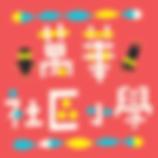 萬華社區小學LOGO 2.png