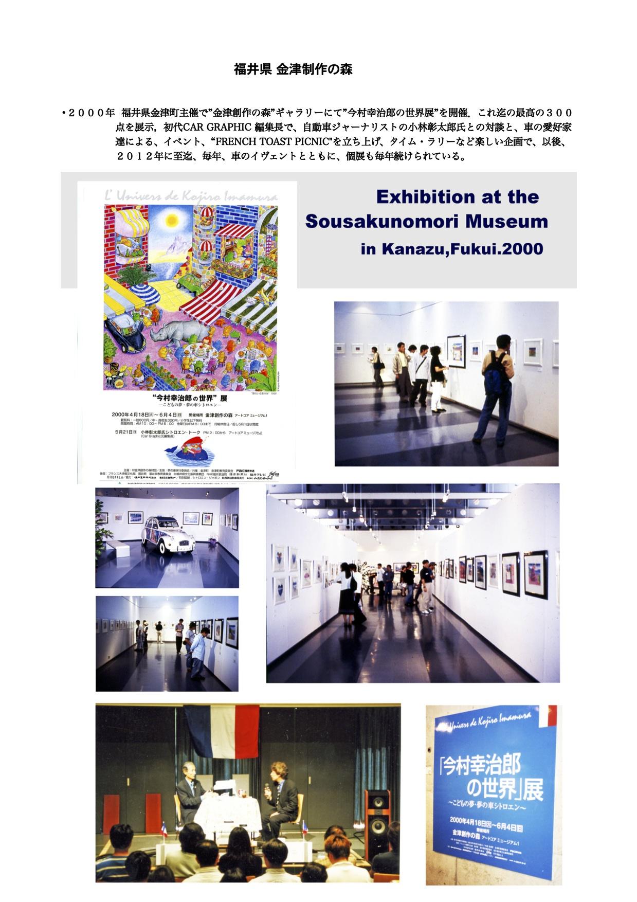 写真プロフィール2000年福井