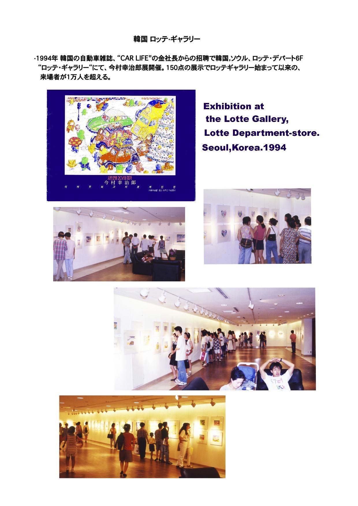 写真プロフィール1994年韓国