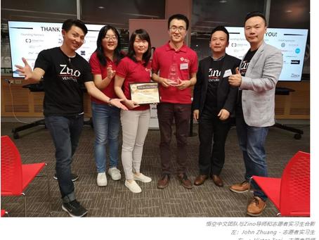 悟空中文赢得冠军!新西兰第二届新移民创业大赛总决赛完美收官!