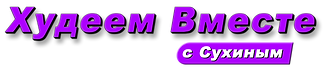 логотип худеем.png