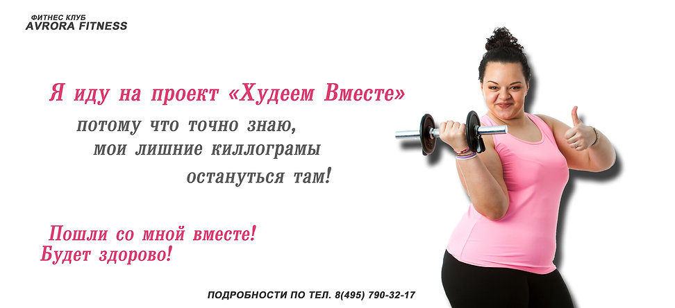 похудеть худею