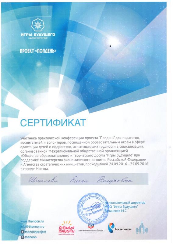 сертификат010.jpg