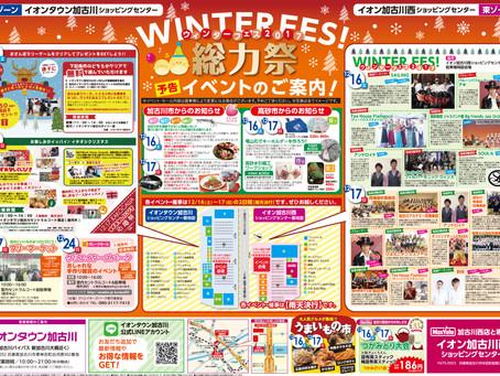 イオンタウン加古川ウインターフェス総力祭