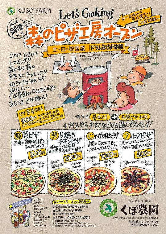 pizza_dm.jpg