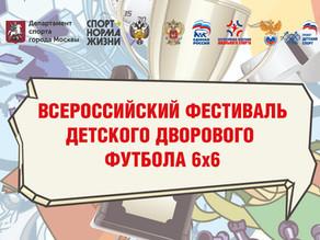 82 дворовые футбольные команды приняли участие в открытии Всероссийского фестиваля детского футбола