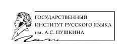 лого институт Пушкина.jpeg