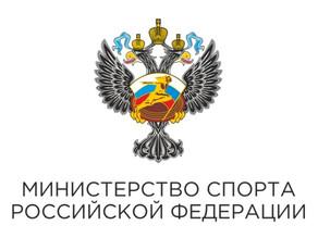 МИНСПОРТ РОССИИ УТВЕРДИЛ РЕГЛАМЕНТ ПО ОРГАНИЗАЦИИ ФИЗКУЛЬТУРНЫХ И СПОРТИВНЫХ МЕРОПРИЯТИЙ
