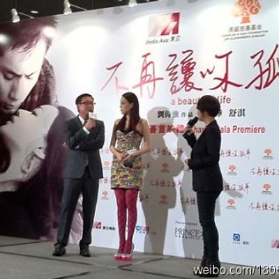 "Movie - ""A Beautiful Life"" promotion - Drip Heels"