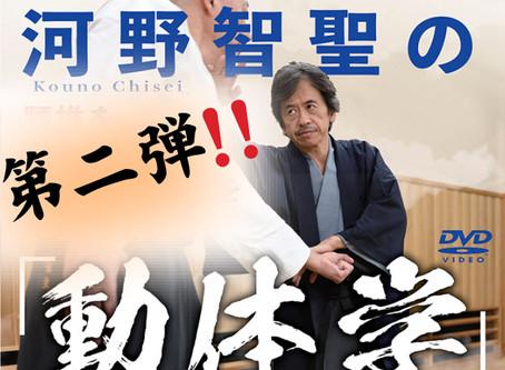 第二回 DVD「動体学」発売記念特別講座