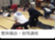 整体操法・初等講座.png