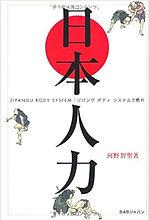 日本人力―ジパングボディシステムで甦れ.jpg