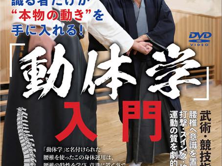 DVD「動体学」発売記念特別講座