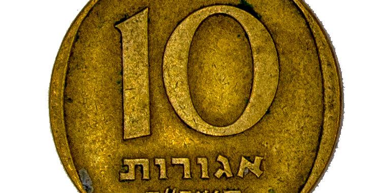 Israel 10 Agurot Coin