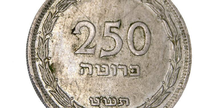Israel 250 Prutot Coin