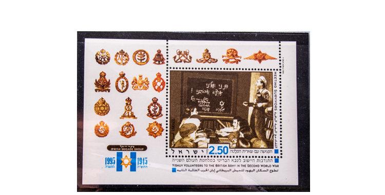 Israel Jewish Brigade Stamp 1995