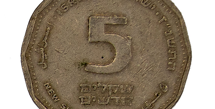 Israel 5 New Sheqalim Coin
