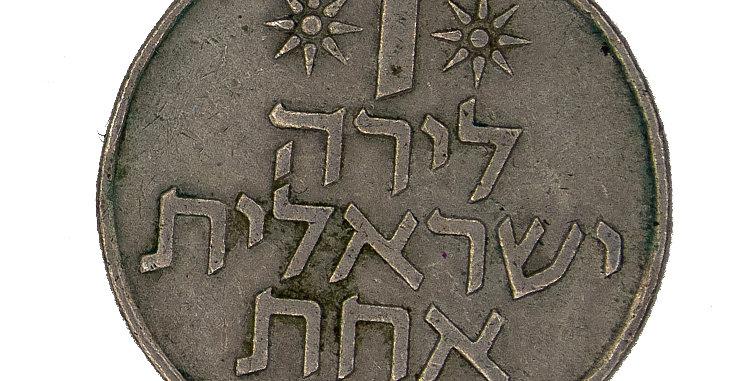 Israel 1 Lira Coin