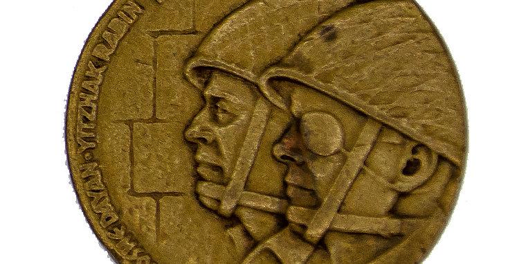 Israel Six Day War Medallion Moshe Dayan Yihzhak Rabin