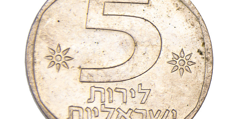 Israel 5 Lira Coin