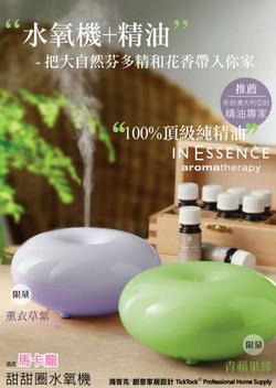 80702-甜甜圈水氧機,薰衣草紫|青蘋果綠