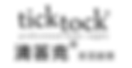 Ticktock logo 滴答克家居創意