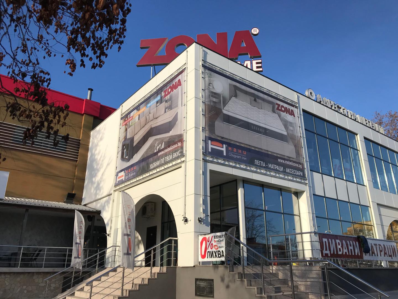 Зона - Пловдив