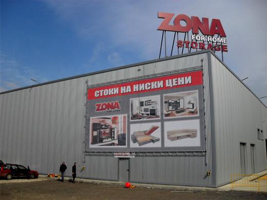 Зоба - София