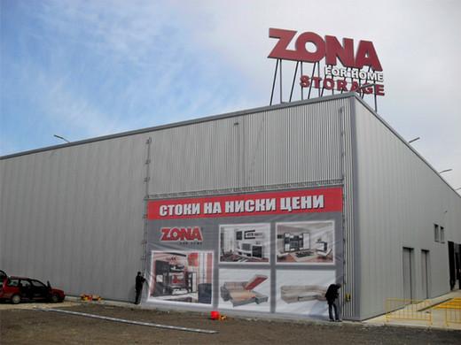 Зона - София