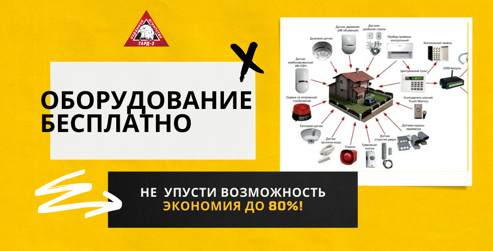 АКЦИЯ оборудование.png