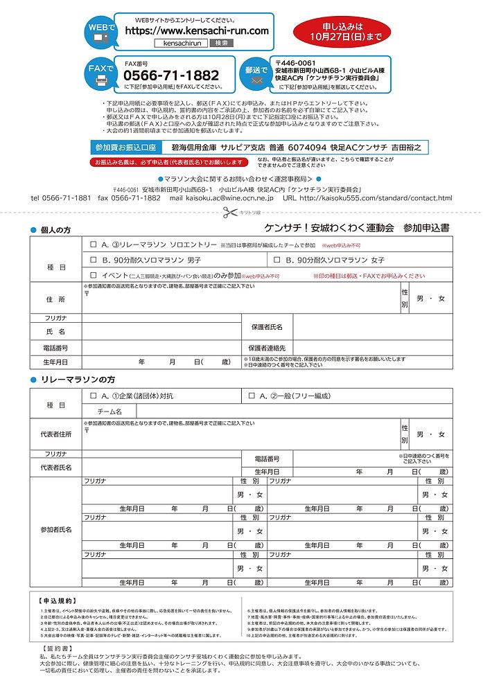 わくわく運動会2019_ura_723.jpg