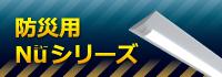ホタルクス 防災用Nuシリーズ