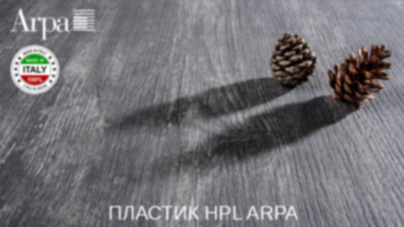 arpa_hpl_head.jpg