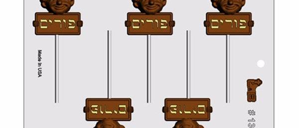 תבנית ליציקת שוקולד -ליצנים + שלט פורים