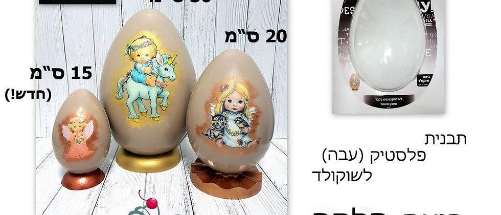 """תבנית פלסטיק לשוקולד (עבה) - ביצה 30 ס""""מ"""