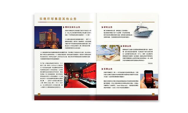 Annual Report 年報設計