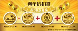 3M Promotion