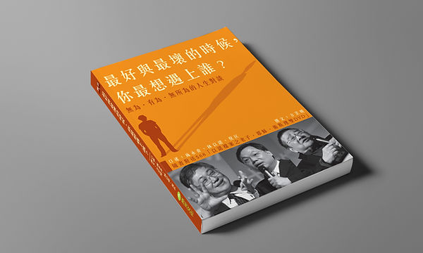 Book Cover Design 書本排版設計