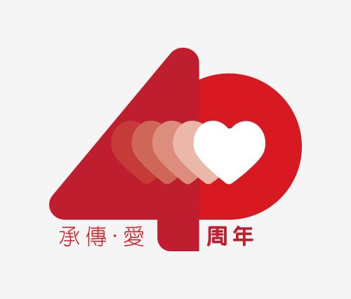 40 anniversary logo design