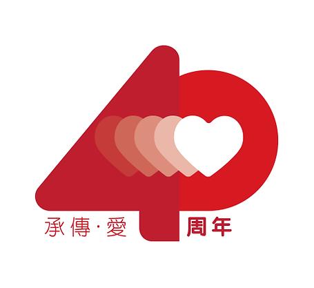 Logo Design 周年紀念商標設計