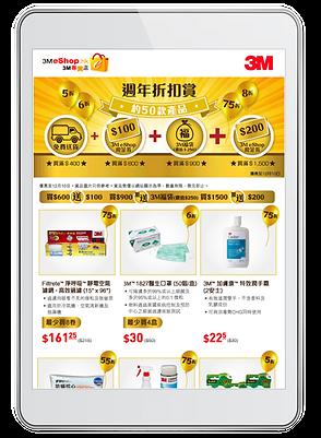 eNew Design 電子報設計