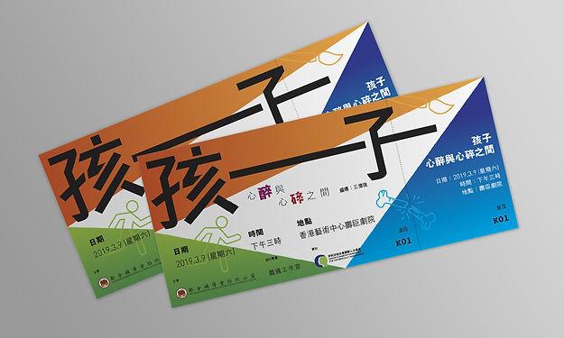 Ticket Design 門票設計