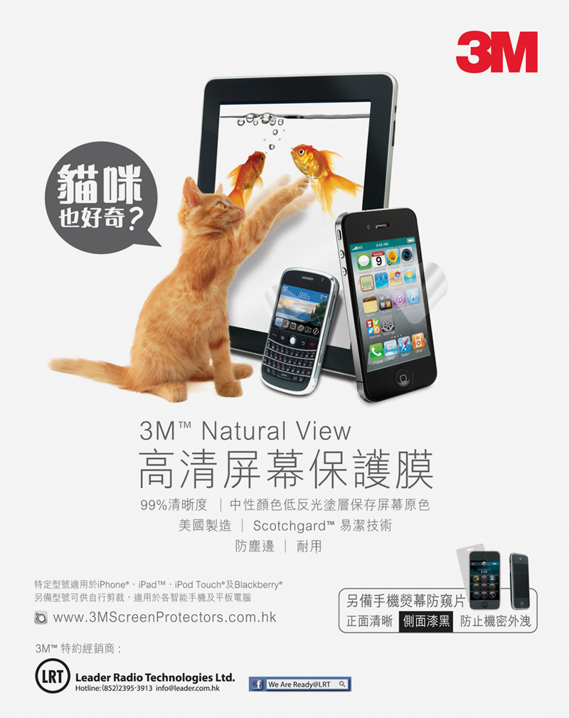 3M Print Ad
