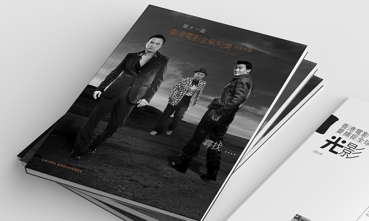 HKGBFA Booklet