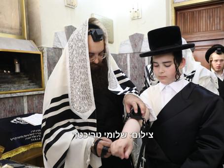 """שמחת הנחת תפילין לבן סאדיגורא-ירושלימ'ע רבי שליט""""א"""