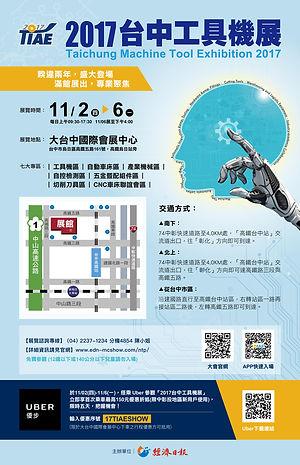 2017台中工具機展.jpg